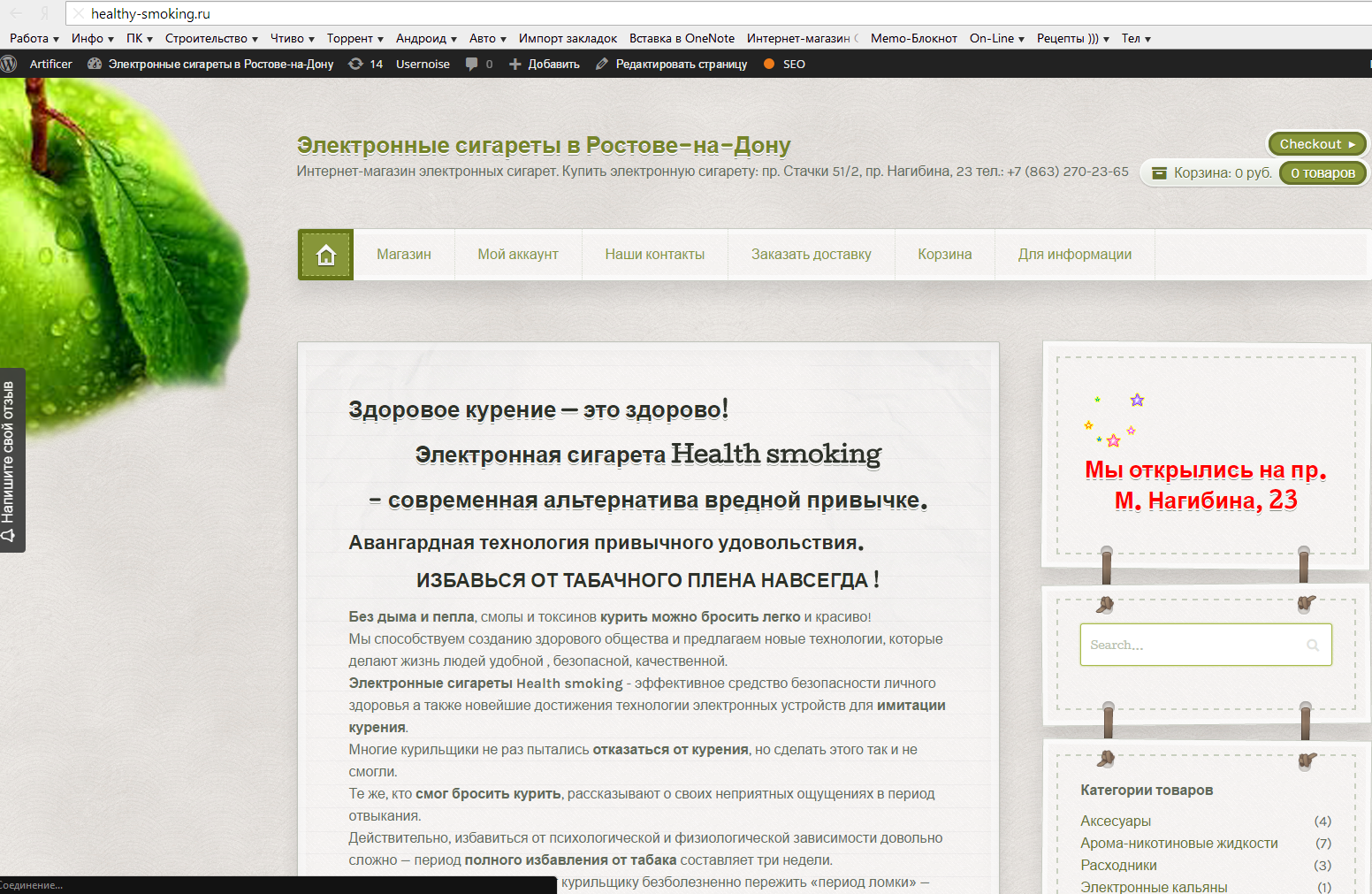 healthy-smoking.ru